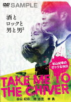 TAKE ME TO THE CHIVER 〜谷山紀章のロックな休日〜上下巻パック