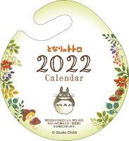 となりのトトロ たんぽぽの丘(2022年1月始まりカレンダー)