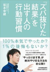リッチメディア坂本社長の著書からみる「やったります男」のスゴい行動7選!