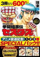 拳闘暗黒伝セスタス アニメ放送記念1〜3巻SPECIALパック