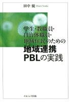 学生・教職員・自治体職員・地域住民のための地域連携PBLの実践