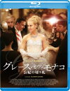 グレース・オブ・モナコ 公妃の切り札【Blu-ray】 [ ニコール・キッドマン ]