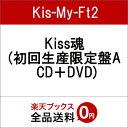 【楽天ブックスならいつでも送料無料】Kiss魂 (初回生産限定盤A CD+DVD) [ Kis-My-Ft2 ]