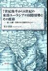 7世紀後半から8世紀の東部ユーラシアの国際情勢とその推移 唐・吐蕃・突厥の外交関係を中心に [ 菅沼愛語 ]