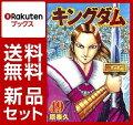 キングダム 1-49巻セット【特典:透明ブックカバー巻数分付き】
