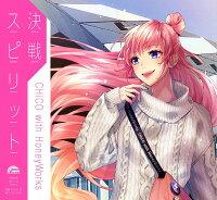 【先着特典】決戦スピリット (CHiCO with HoneyWorks盤) (オリジナル・ポストカード(応援店ver.)付き)