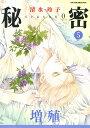 秘密 season 0 5 (花とゆめコミックス) [ 清水...