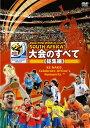 2010 FIFA ワールドカップ 南アフリカ オフィシャルDVD::大会のすべて ≪総集編≫ [  ...