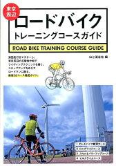 【送料無料】東京周辺ロードバイクトレーニングコースガイド [ 山と渓谷社 ]
