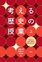 考える歴史の授業(上) 前近代の日本と世界の歴史を考えあう [ 加藤 公明 ]