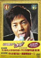 やりすぎコージーDVD BOX6【初回生産限定】