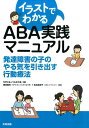 イラストでわかるABA実践マニュアル 発達障害の子のやる気を引き出す行動療法 [ つみきの会 ]