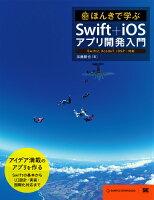 ほんきで学ぶSwift+iOSアプリ開発入門 Swift2、Xcode7、iOS9対応