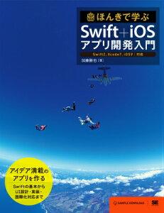 ほんきで学ぶSwift+iOSアプリ開発入門 Swift2、Xcode7、iOS9対応 [ 加…
