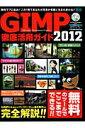 【送料無料】GIMP徹底活用ガイド(2012)