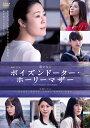 連続ドラマW ポイズンドーター・ホーリーマザー DVD-BOX [ 寺島しのぶ ]