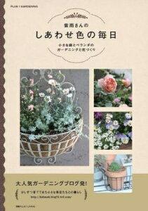 【送料無料】紫雨さんのしあわせ色の毎日
