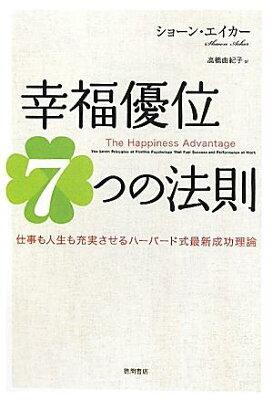 【送料無料】幸福優位7つの法則 [ ショーン・エイカー ]