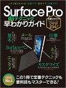 Surface Pro活テクニック早わかりガイド ([テキスト])