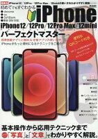 初めてでもすぐわかるiPhone12/12Pro/12Pro Max/12min