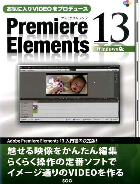 お気に入りVIDEOをプロデュースPremiere Elements 13画像