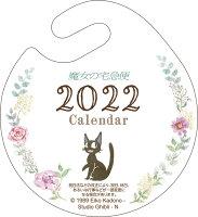魔女の宅急便 一輪のバラ(2022年1月始まりカレンダー)