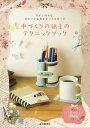 【送料無料】手づくりの紙ものテクニックブック [ オギハラ ナミ ]