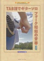 TAB譜でギターソロフォーク昭和の青春増補版