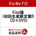 Kiss魂 (初回生産限定盤B CD+DVD)