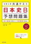大学入学共通テスト 日本史B予想問題集 [ 山田 勝 ]
