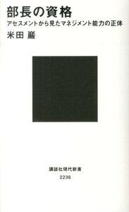 【送料無料】部長の資格 [ 米田巖 ]