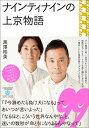 【送料無料】ナインティナインの上京物語 [ 黒澤裕美 ]