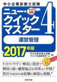 ニュー・クイックマスター 4 運営管理 2017年版 [ 中小企業診断士試験クイック合格研究チーム ]
