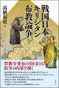 戦国日本のキリシタン布教論争 [ 高橋裕史 ]