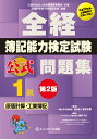 全経簿記能力検定試験公式問題集1級原価計算・工業簿記第2版 ...