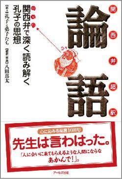 関西弁超訳論語 関西弁で深く読み解く孔子の思想 [ 孔子と弟子たち ]