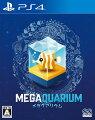 メガクアリウム PS4版の画像