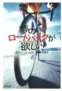 【楽天ブックスならいつでも送料無料】夢のロードバイクが欲しい! [ ロバート・ペン ]