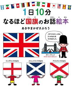 【特典】1日10分 なるほど国旗のお話絵本(特製シール)