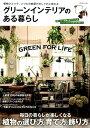 グリーンインテリアのある暮らし 毎日の暮らしが楽しくなる植物の選び方、育て方、飾り (Cosmic mook)