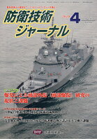 防衛技術ジャーナル(No.457(2019 4))