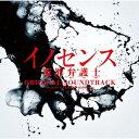 ドラマ「イノセンス 冤罪弁護士」 オリジナル・サウンドトラック [ UTAMARO Movement ]