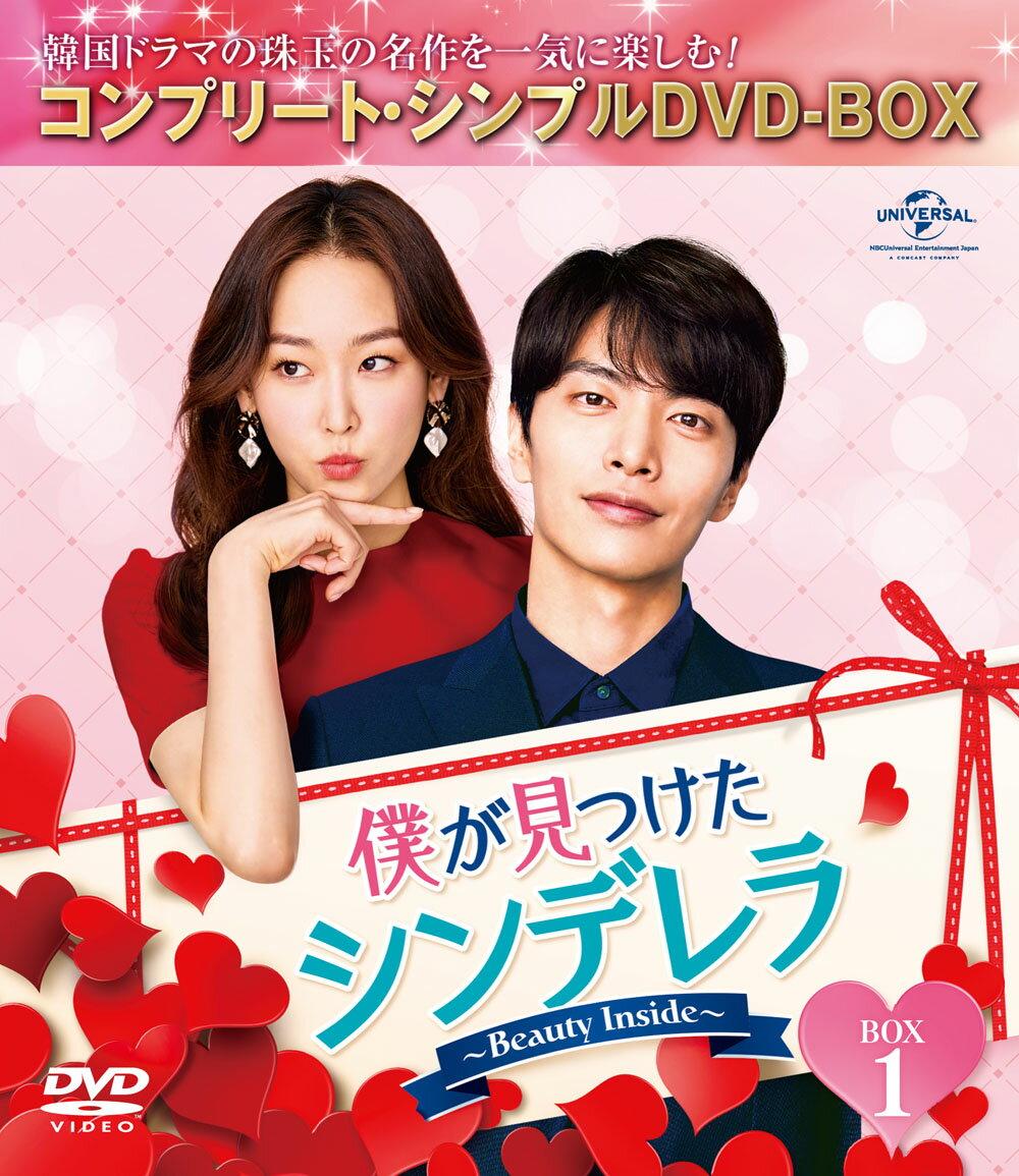 僕が見つけたシンデレラ〜Beauty Inside〜 BOX1 <コンプリート・シンプルDVD-BOX5,000円シリーズ>【期間限定生産】