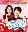 僕が見つけたシンデレラ〜Beauty Inside〜 BOX1 <コンプリート・シンプルDVD-BOX5,000円シリーズ>【期間限定生産】 [ イ・ミンギ ]