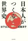 日本人がつくる世界史 [ 日下公人 ]