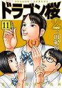 ドラゴン桜2(11) (モーニング KC) [ 三田 紀房 ]