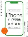 たった2日でマスターできるiPhoneアプリ開発集中講座 Xcode11 Swift5対応 [ 藤治仁 ]