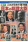 日本の総理大臣 [ 加来耕三 ]