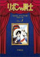 リボンの騎士 《なかよし オリジナル版》 復刻大全集 BOX1