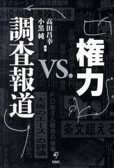 【送料無料】権力vs.調査報道 [ 高田昌幸 ]